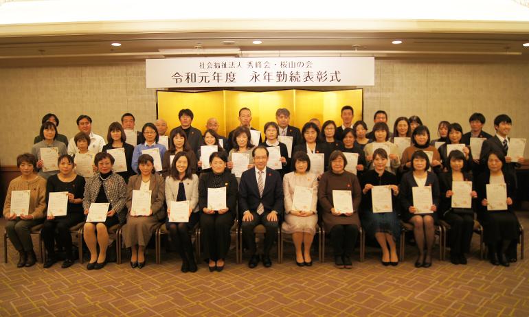 令和元年度 永年勤続表彰式を執り行いました | お知らせ一覧 | 横浜の ...